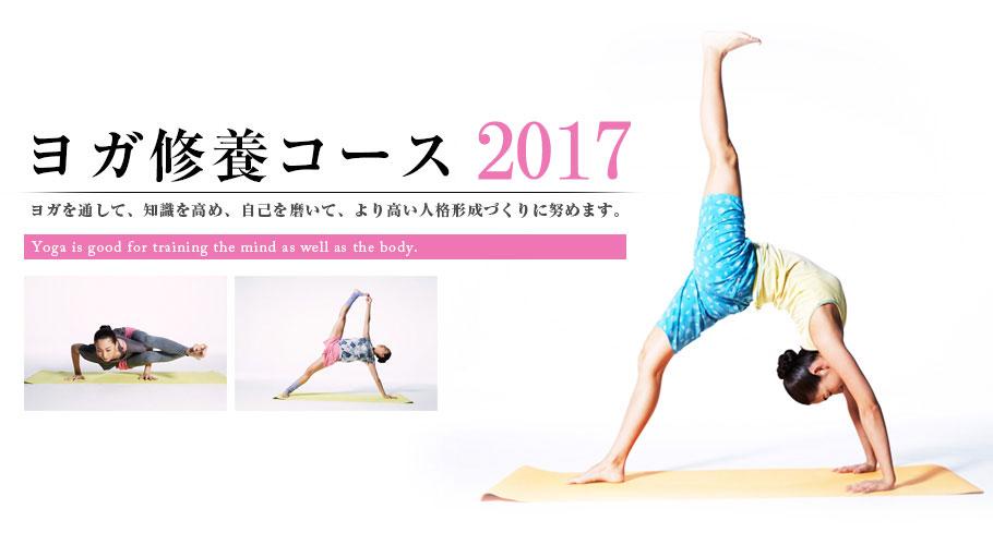ヨガ修養コース2017