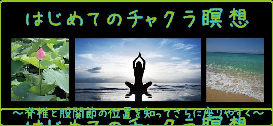はじめてのチャクラ瞑想ワークショップ